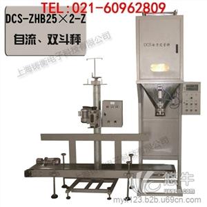 供应铸衡DCS包装机,定量粉剂包装机粉剂包装机