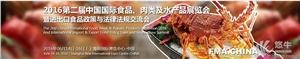 2016第二届中国国际食品、肉类及水产品展览会