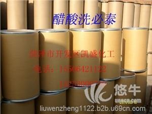 供应醋酸洗必泰菏泽凯盛化工常年生产稳定质量最好