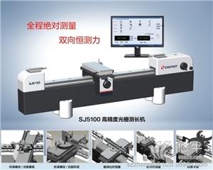 供应SJ5100光栅测长机