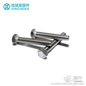 供应304不锈钢六角螺栓