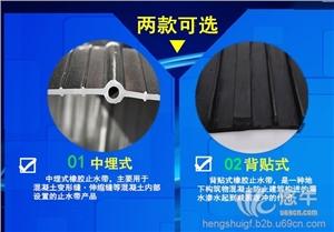 供应优质耐用橡胶止水带中埋止水带