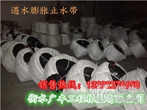 供应厂家销售工业用橡胶遇水膨胀止水带品质价格有优势