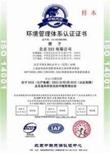 供应颜料中间体怎么办理环境管理体系荣誉资质证书