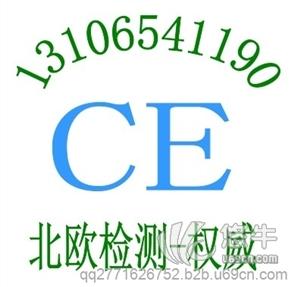 供应注塑机EN60204标准报告/隔离电阻器CE认证欧盟EN60065认证/小功率电动机CE证书/供料传送器EN13042标准