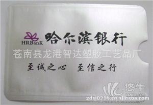 供应辽宁省农村信用社卡套、折套防消磁银行卡套、铝箔卡套卡袋
