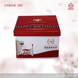 供��富晨三件�b方盒_��田_蛋糕盒