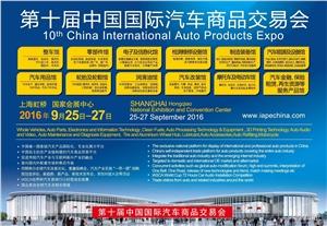 供应2016中国国际汽车装饰品展/汽车用品展