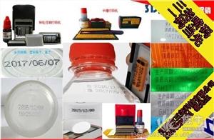 供应用于数字,条码,文字等喷码_胶水瓶子喷码机_坪山SY670三尧喷码,一码当先