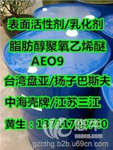 供应盘亚/东联/巴斯夫/三江AEO-9表面活性剂/乳化剂