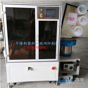 供应凌格LG-CQ1全自动圆面丝印机