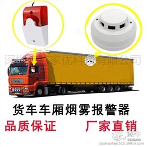 供应家优JY-2PL物流车厢火灾探测器