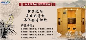 电气石颗粒枕 产品汇 供应兴化美容院设备价格多人五角电气石汗蒸房