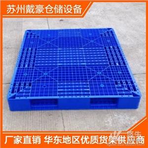 供应苏州厂家热卖仓库专用叉车双面网格塑料托盘定做1300*1100*150