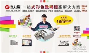 供应二维码打印机条形码防伪标签机