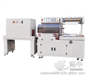 供应全自动L型封切收缩包装机MTW-4535+MTW-4525