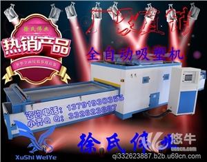 橱柜门 产品汇 供应真空吸塑机,橱柜门真空吸塑机,真空吸塑机生产厂家