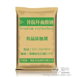 供应食品保鲜剂D-异抗坏血酸钠