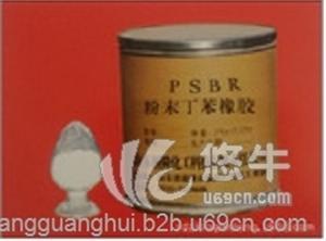 供应非固化反应粘专用粉末丁苯橡胶SBR