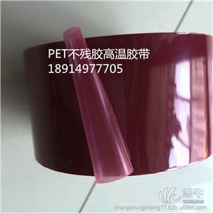 PET枣红高温胶带