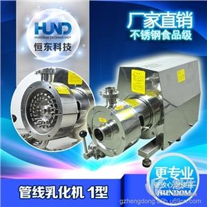供应均质乳化泵混合分散乳化泵高剪切乳化泵剪切泵