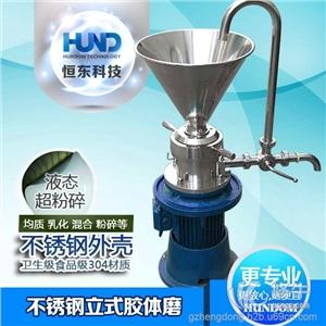 供应广州恒东不锈钢分体胶体磨立式研磨机胶磨机花生酱磨均机