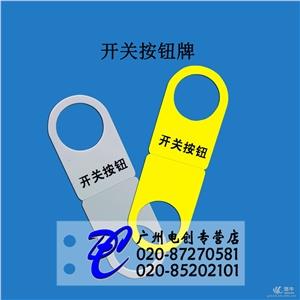供应创硕标牌安全警示铭牌黄色白色开关牌电缆挂牌