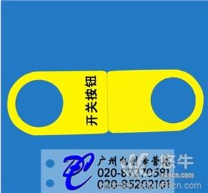 供应创硕标牌电缆挂牌黄色警示铭牌安全开关牌