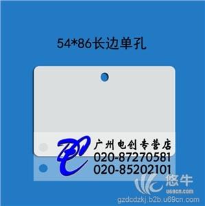 供应创硕标牌线缆标识牌54*86长边单孔光缆吊牌空白标识牌