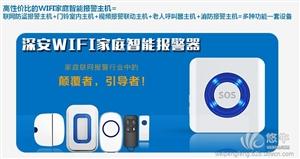 供应WIFI智能报警器,家用无线防盗报警器