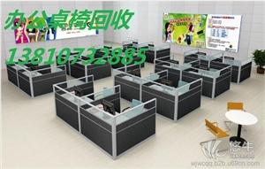 求购兴发二手办公家具回收,北京二手工位回收