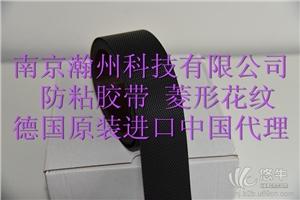 供应黑色防粘胶带(菱形花纹)