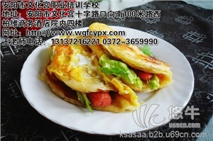 供应内黄鸡蛋灌饼培训班专业鸡蛋灌饼技术王广峰