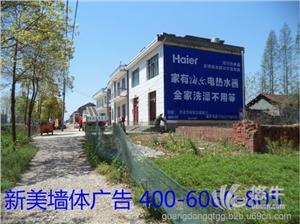 供应广东围墙喷绘广告、商铺围墙广告