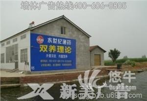 供应贵州墙体广告涂料、贵州墙体广告周期、贵阳墙体广告费用