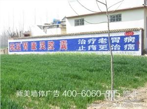 供应新美墙体广告贵阳农村墙体喷绘广告