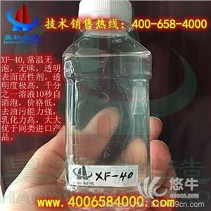 供应XF-50高性能乳化型喷淋清洗用无泡表面活性剂