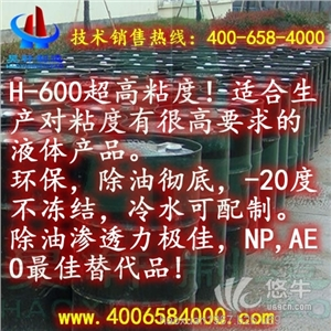 供应无磷中性低泡环保纺织助剂用高粘度表面活性剂H-600