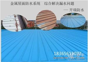 供应钢结构屋面防水维修材料彩钢瓦防水针对彩钢瓦漏水的解决方案金属屋面防水涂料