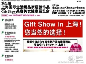提供服务2016上海礼品,家居用品展