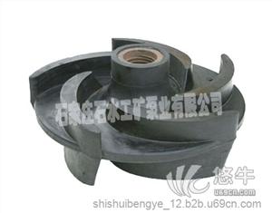 供应石水泵业叶轮橡胶