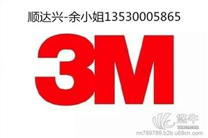 供应3M6897-250双面胶带