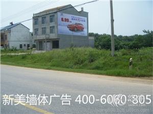 供应黄石墙体广告.刷墙广告.喷绘广告
