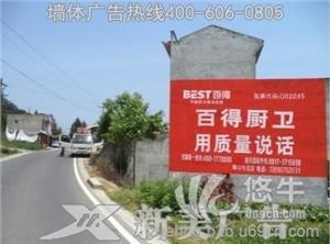 供应荆州民墙广告、墙体广告喷绘膜广告