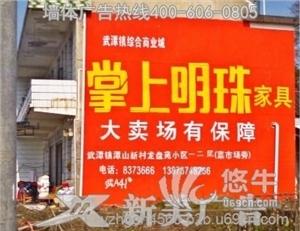 湖南墙体广告 湖南墙体广告品牌 湖南墙体广告价格 悠牛网产品汇频道