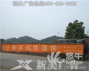 北京墙体广告制作