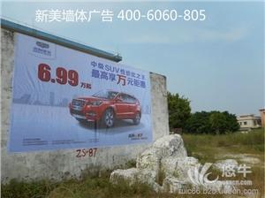 供应江西做墙体广告,上饶墙体广告喷绘膜广告,上饶刷墙广告制作