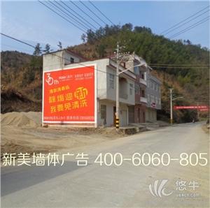 供应江西墙体广告制作、九江墙体广告发布,九江围墙广告