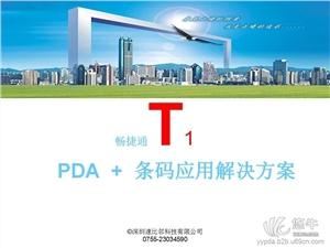 供应用友T1服装版PDA