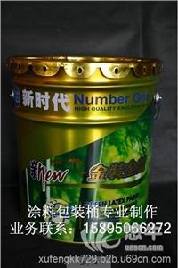 乳胶漆桶金属桶 产品汇 供应厂家直销高品质涂料包装桶乳胶漆桶
